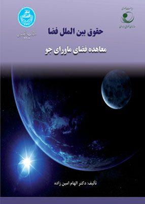 حقوق بین الملل فضا معاهده فضای ماورای جو, امین زاده, دانشگاه تهران