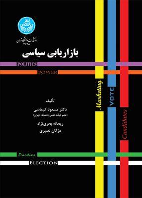 بازاریابی سیاسی, مسعود کیماسی, دانشگاه تهران