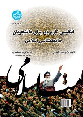 انگلیسی کاربردی برای دانشجویان جامعهشناسی اسلامی, دکتر مهیار گنجابی, دانشگاه تهران