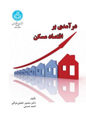 درآمدی بر اقتصاد مسکن , منصور خلیلی عراقی ,دانشگاه تهران