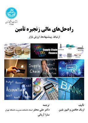 راه حل های مالی زنجیره تأمین, علی محقر, دانشگاه تهران