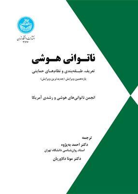 ناتوانی هوشی (تعریف، طبقهبندی و نظامهای حمایتی), دکتر احمد به پژوه, دانشگاه تهران