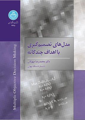 مدل های تصمیم گیری با اهداف چندگانه, مهرگان, دانشگاه تهران