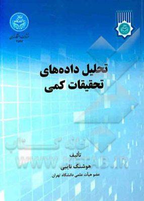 تحلیل دادههای تحقیقات کمی, هوشنگ نایبی, دانشگاه تهران