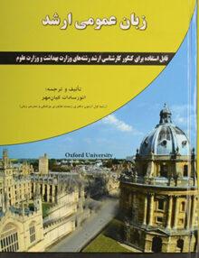 زبان جامع ارشد رشته های پزشکی و وزارت علوم, کیان مهر, دکتر خلیلی
