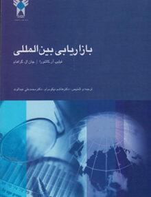 بازاریابی بین المللی, دانشگاه آزاد اسلامی واحد علوم تحقیقات