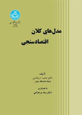 مدلهای کلان اقتصادسنجی, دکتر حمید ابریشمی, دانشگاه تهران