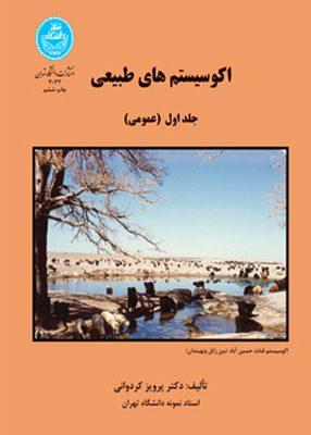 اکوسیستمهای طبیعی (جلد اول) عمومی, پرویز کردوانی, دانشگاه تهران