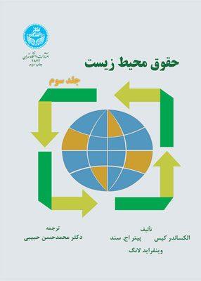 حقوق محیط زیست جلد 3, حبیبی, دانشگاه تهران