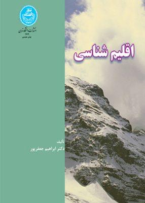 اقلیمشناسی, دکتر ابراهیم جعفرپور, دانشگاه تهران