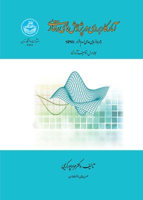 آمار کاربردی در پژوهشهای رفتاری, دکتر جواد پورکریمی, دانشگاه تهران