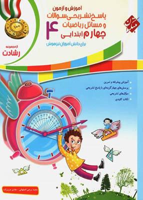 پاسخ نامه آموزش و آزمون ریاضی چهارم ابتدایی رشادت جلد دوم مبتکران