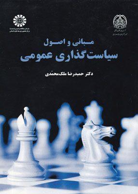 مبانی و اصول سیاست گذاری عمومی, ملک محمدی, سمت 1879