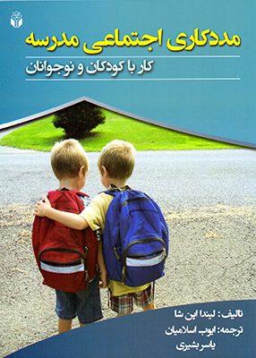 مددکاری اجتماعی مدرسه, کار با کودکان و نوجوانان, آوای نور