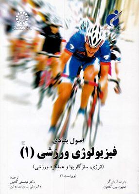 اصول بنیادی فیزیولوژی ورزشی 1, کتائیان, گائینی, سمت 947