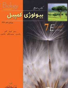 بیولوژی کمپبل جلد 7 اکولوژی