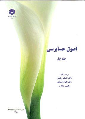 اصول حسابرسی جلد اول, نشریه206, سازمان حسابرسی