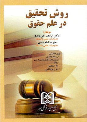 روش تحقیق در علم حقوق, تقی زاده, مجد