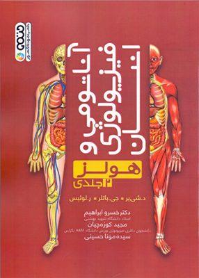 آناتومی فیزیولوژی انسان جلد اول و دوم, کوزه چیان, حتمی