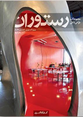 مجموعه کتب طراحی داخلی رستوران, کتابکده کسری