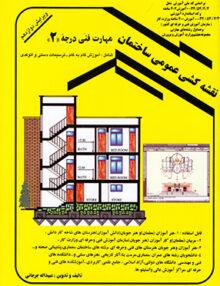 نقشه کشی عمومی ساختمان, مهارت فنی درجه2, جرجانی, دانش و فن