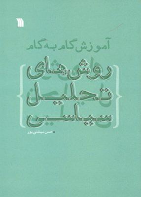 آموزش گام به گام روش های تحلیل سیاسی, بهشتی پور, سروش