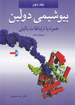 بیوشیمی دولین همراه با ارتباطات بالینی جلد دوم, دکتر رضا محمدی, آییژ