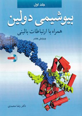 بیوشیمی دولین همراه با ارتباطات بالینی جلد اول, دکتر رضا محمدی, آییژ