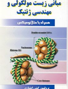 مبانی زیست مولکولی و مهندسی ژنتیک