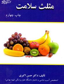 مثلث سلامت, حسن اکبری, آموزش های بنیادی
