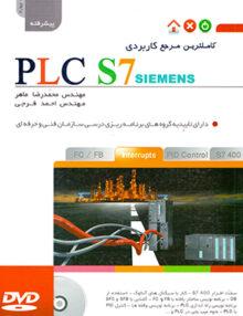 کاملترین مرجع کاربردی PLC S7 Siemens, نگارنده دانش