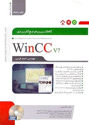 کاملترین مرجع کاربردی WinCC V7, فرجی, نگارنده دانش