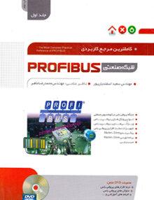 کاملترین مرجع کاربردی شبکه صنعتی PROFIBUS, نگارنده دانش
