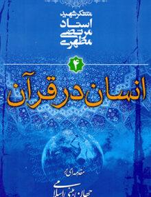 انسان در قرآن, مطهری, صدرا