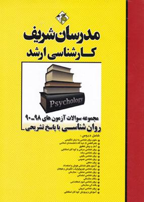 مجموعه سوالات کارشناسی ارشد آزمون های روان شناسی با پاسخ تشریحی, مدرسان شریف