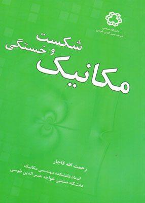 مکانیک شکست و خستگی, قاجار, خواجه نصیر