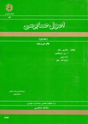 اصول حسابرسی جلد 1, ارباب سلیمانی, سازمان حسابرسی