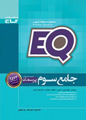 پرسمان EQ جامع سوم ابتدایی گاج