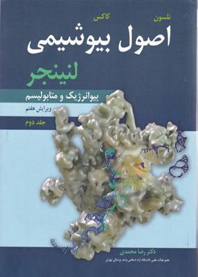 اصول بیوشیمی لنینجر بیونرژیک و متابولیسم جلد دوم, محمدی, آییژ