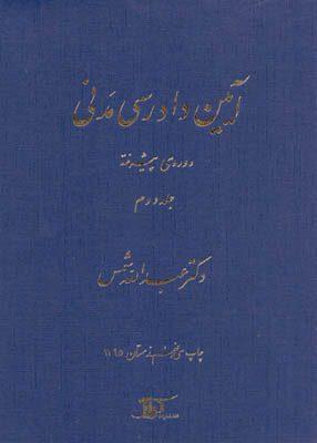 آیین دادرسی مدنی جلد 2, دوره پیشرفته, شمس, دراک