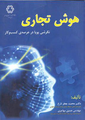 هوش تجاری, تارخ, خواجه نصیرالدین طوسی