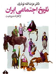 تاریخ اجتماعی ایران از آغاز تا مشروطیت