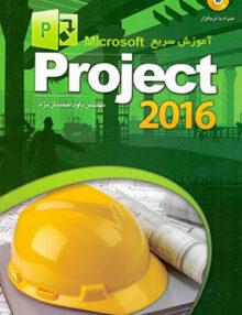 آموزش سریع Microsoft Progect 2016
