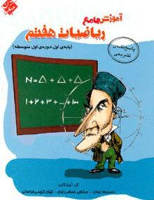 پاسخ نامه تشريحی آموزش جامع رياضيات هفتم مبتکران