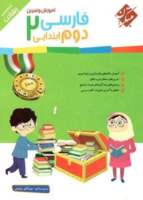 آموزش و آزمون فارسی دوم ابتدایی رشادت مبتکران