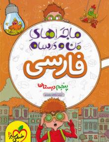 فارسی پنجم ابتدایی ماجراهای من و درسام خیلی سبز