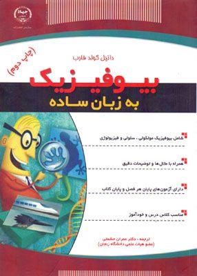 بیوفیزیک به زبان ساده, فارب, حشمتی, جهاد دانشگاهی