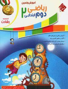 آموزش و تمرین ریاضی دوم ابتدایی رشادت جلد اول مبتکران