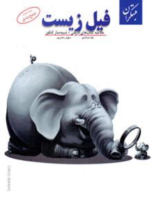 فیل زیست شناسی جامع کنکور مبتکران