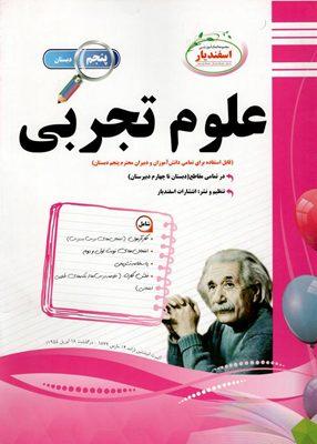 علوم پنجم دبستان اسفندیار